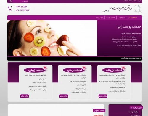 طراحی سایت کلینیک پوست مو و زیبایی